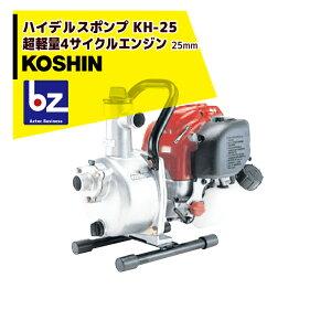 KOSHIN|工進 超軽量4サイクルエンジン ハイデルスポンプ KH-25(KH-25-AAA-0)|法人様限定
