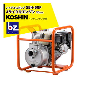 KOSHIN 工進 ホンダ4サイクル ハイデルスポンプ SEH-50P(SEH-50P-AAA-2) 法人様限定