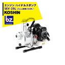 KOSHIN|工進 エンジン ハイデルスポンプ SEV-25L(SEV-25L-AAA-3)|法人限定