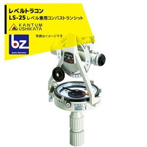 カンタム・ウシカタ 牛方商会 レベルトラコン LS-25 レベル兼用コンパストランシット 法人様限定