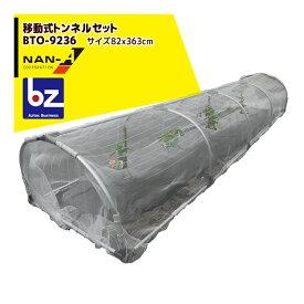 ナンエイ|南栄工業 移動式トンネルアーチセット BTO-9236 [間口 約92cmx奥行 約363cmx高さ 約55cm] 重量約10kg|法人様限定