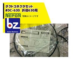 ネポン|<4本セット品><純正部品> コネクタバンドセット #DC-401 折径630用 ワンタッチ式・1セット(2本1組)|法人限定