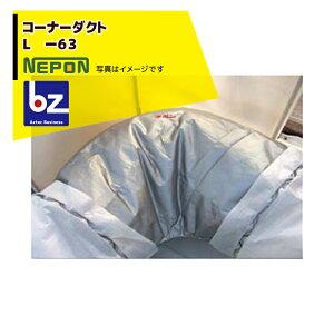 ネポン|<純正部品>コーナーダクト L -63 折径630用 RE0000104|法人様限定