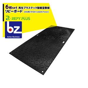 【全商品ポイント10倍】【リピープラス】<6枚セット>再生プラステック製軽量敷板「リピーボードライト」'3X6判(910X1820X7tmm)