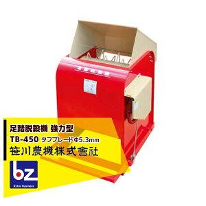 <9月下旬生産上がり予定>笹川農機|足踏脱穀機 TB-450 強力型(風力選別無し)φ5.3mm タフブレード|法人様限定