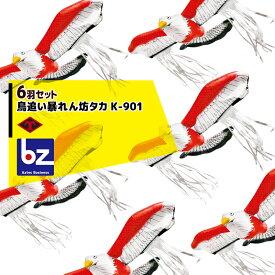 【全商品ポイント10倍】【法人様限定】龍宝丸刃物工房 <6羽セット>防鳥対策 鳥追い暴れん坊タカ K-901 6羽連隊