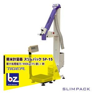 タイガーカワシマ  屑米計量機 スリムパック SP-15 最大処理能力:900kg(15 俵) / 時 法人様限定