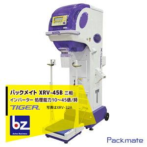 タイガーカワシマ  パックメイト 自動選別計量機 XRV-45B インバーター 処理能力10〜45俵/時 三相200V/400W 法人様限定