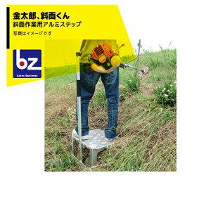 タナカマイスター 金太郎斜面くん 斜面作業用アルミステップ 爪でガッチリ斜面にささる! 法人様限定