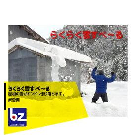 タナカマイスター|らくらく雪すべ〜る 屋根の雪がドンドン滑り落ちます。新雪用 雪下ろし 雪降ろし 雪落とし 雪すべーる|法人限定