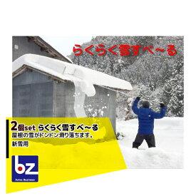 【スーパーSALE・限定1台!】タナカマイスター|<2個セット品>らくらく雪すべ〜る 屋根の雪がドンドン滑り落ちます。新雪用 雪下ろし 雪降ろし 雪落とし 雪すべーる