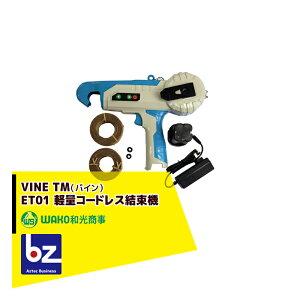 【全商品ポイント10倍】【法人様限定】【WAKO】和光 Vine バイン TM 電動剪定バサミ MT01軽量コードレス結束機 VINEP20バッテリー共用可能
