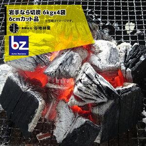 谷地林業|<4袋set品>岩手なら切炭 6kgx4 24kg 6cmカット品 クラフト入 燃料用|法人様限定