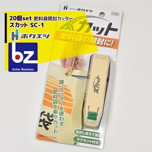 【法人様限定】【ホクエツ】<20個セット>肥料袋カッター「スカット」SC-1
