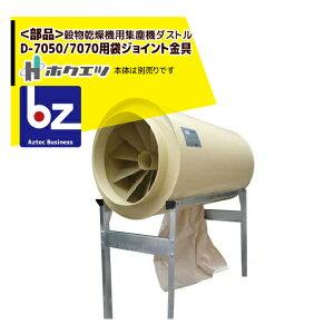 【法人様限定】【ホクエツ】<純正部品>穀物乾燥機用集塵機 ダストルD-7050/7070用 袋ジョイント金具