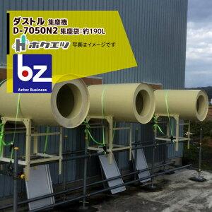 【法人様限定】【ホクエツ】<入口径520mm>穀物乾燥機用集塵機 ダストル D-7050N2