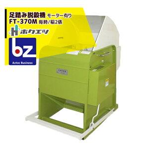 【法人様限定】【ホクエツ】 足踏み脱穀機(モーター) FT-370M