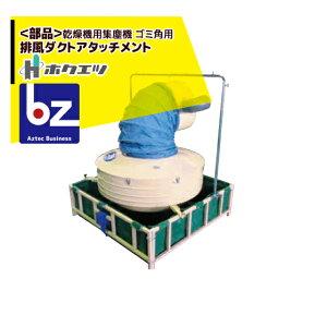 ホクエツ <純正部品>乾燥機用集塵機 ゴミ角用排風ダクトアタッチメントφ350/430/495 法人限定
