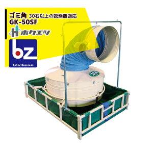 ホクエツ|乾燥機用集塵機 ゴミ角 GK-50SF|法人様限定