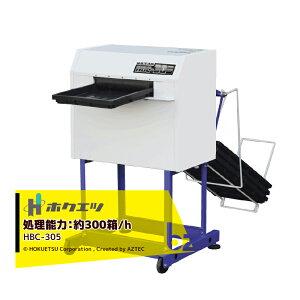 ホクエツ 育苗箱洗浄機(全自動式)HBC-305 処理能力:約300箱/h 法人様限定