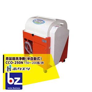 ホクエツ|育苗箱洗浄機(半自動式)CCO-250N 1時間に150〜200箱の洗浄が可能|法人様限定