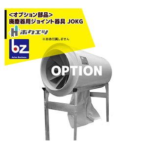 ホクエツ|<純正部品>穀物乾燥機用集塵機 ダストル用 廃塵器用ジョイント器具 JOKG(φ90)|法人様限定