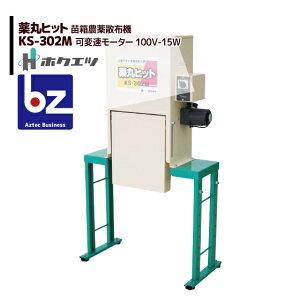 ホクエツ|水稲育苗箱用農薬散布機 薬丸ヒット KS-302M|法人様限定