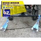 【スーパーSALE・限定1台!】ホクエツ|乗用田植え機用溝切機 PDS−2X