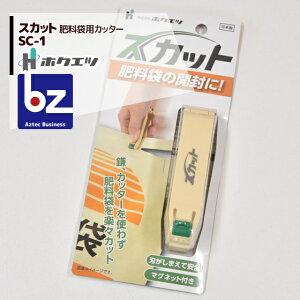 【法人様限定】【ホクエツ】肥料袋カッター「スカット」SC-1