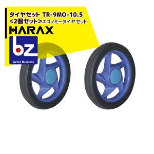 ハラックス|タイヤセット TR-9MO-10.5<2個セット>エコノミータイヤセット|法人限定