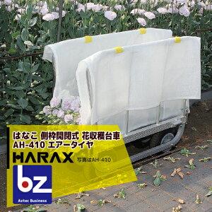 ハラックス|HARAX はなこ アルミ製 側枠固定式花の収穫台車 AH-410|法人様限定