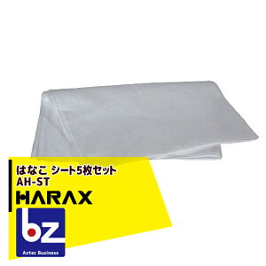 ハラックス HARAX <50枚セット>収獲台車はなこ用シート 法人様限定