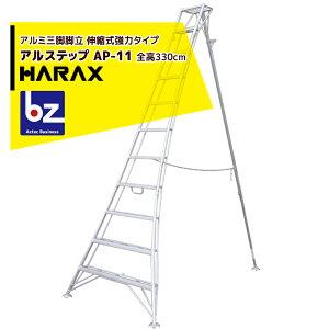 ハラックス|HARAX <2台set品>アルステップ AP-11 <伸縮式> 信頼の日本製!アルミ製 三脚脚立|法人限定