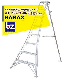 ハラックス|HARAX <2台set品>アルステップ AP-8 <伸縮式> 信頼の日本製!アルミ製 三脚脚立|法人限定