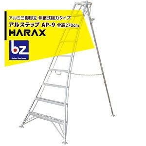 ハラックス|HARAX <2台set品>アルステップ AP-9 <伸縮式> 信頼の日本製!アルミ製 三脚脚立|法人限定