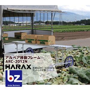 ハラックス|HARAX アルベア用移動フレーム ARC-2012N|法人様限定