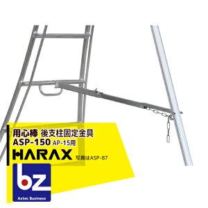 【8/1限定 最大ポイント7倍 エントリー必須】ハラックス|HARAX <2台set品>後支柱固定金具 用心棒 ASP-150(アルステップAP-15適応)|法人様限定