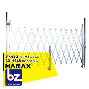 ハラックス HARAX アクロス AX-1548 アルミ合金製キャスターゲート 法人様限定
