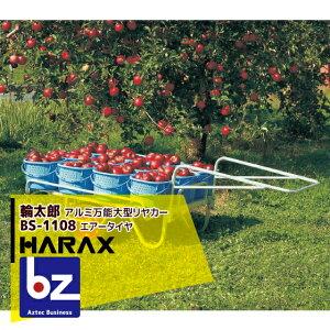 ハラックス|HARAX <2台set品>輪太郎 BS-1108 アルミ製 大型リヤカー万能タイプ 積載重量 120kg|法人様限定