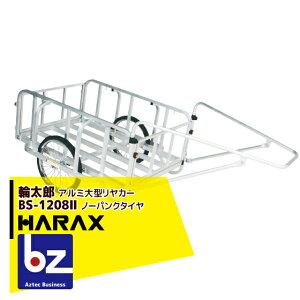 ハラックス|HARAX 輪太郎 BS-1208II アルミ製 大型リヤカー 積載重量 180kg|法人様限定