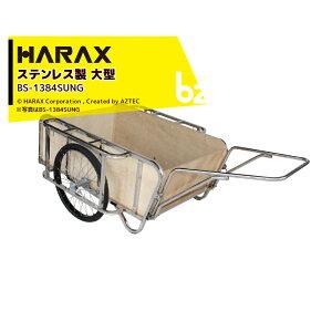 ハラックス|HARAX <4台set品>輪太郎 BS-1384SUNG ステンレス製 大型リヤカー 積載重量 350kg|法人様限定