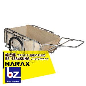 ハラックス|HARAX <2台set品>輪太郎 BS-1384SUNG ステンレス製 大型リヤカー 積載重量 350kg|法人様限定