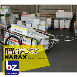 ハラックス|HARAX 輪太郎 BS-1384SUT ステンレス製 大型リヤカー 積載重量 350kg|法人様限定