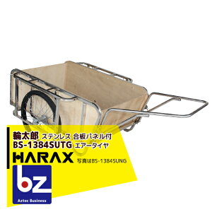 ハラックス|HARAX <2台set品>輪太郎 BS-1384SUTG ステンレス製 大型リヤカー 積載重量 350kg|法人様限定