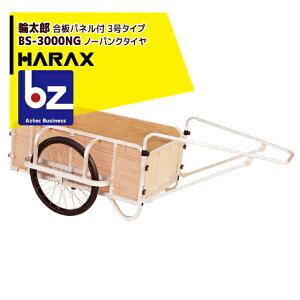 ハラックス|HARAX 輪太郎 BS-3000NG アルミ製 大型リヤカー(強化型) 積載重量 350kg|法人様限定