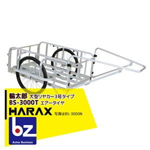 ハラックス|HARAX <2台set品>輪太郎 BS-3000T アルミ製 大型リヤカー(強化型) 積載重量 350kg|法人様限定