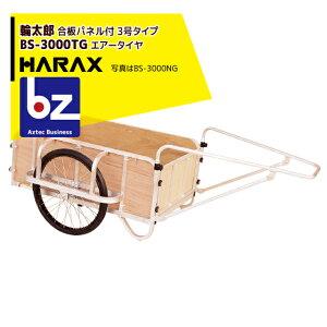 ハラックス|HARAX <2台set品>輪太郎 BS-3000TG アルミ製 大型リヤカー(強化型) 積載重量 350kg|法人様限定
