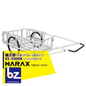 ハラックス|HARAX <2台set品>輪太郎 アルミ製大型リヤカー(強力型)5号タイプ BS-5000N ノーパンクタイヤ 積載重量 350kg|法人様限定