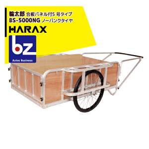 ハラックス|HARAX 輪太郎 アルミ製大型リヤカー(強力型)5号タイプ BS-5000NG ノーパンクタイヤ(合板パネル付)|法人様限定