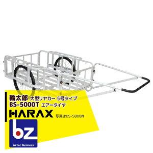 ハラックス|HARAX <2台set品>輪太郎 アルミ製大型リヤカー(強力型)5号タイプ BS-5000T エアータイヤ 積載重量 350kg|法人様限定